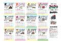 (予約)カレンダーポスタータイプ 2020年(令和二年)