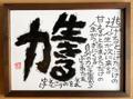 須永博士直筆額入りボード「生きる力」
