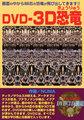 DVD-3D恐竜