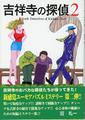 吉祥寺の探偵2