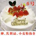 クリスマスケーキ 卵・乳製品・小麦粉抜き6号(18cm)