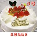 クリスマスケーキ 乳製品抜き6号(18cm)