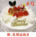 クリスマスケーキ 卵・乳製品抜き6号(18cm)