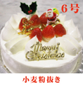 クリスマスケーキ 小麦粉抜き6号(18cm)