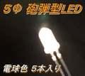 5Φ 砲弾型LED 電球色 5本入り