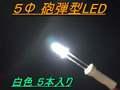 5Φ 砲弾型LED 白色 5本入り