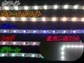 直角曲げ可能LEDテープ(1M)