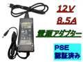 12V8.5Aアダプター
