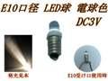 E10口径LED球 電球色 DC3V