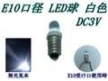 E10口径LED球 白色 DC3V