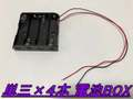 単三×4本電池BOX