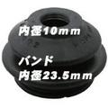 YB-5002 ロアアームブーツ