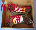 BS0038S ダイハツOEM車 R.シュー (NTB丸中洋行)