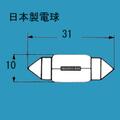 6V8W マクラ球 T10x31  (特注日本製)