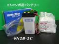 6N2B-2C (モトコンポ) ショッツピングカート特割 定価¥2890⇒¥2750