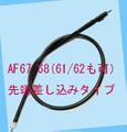 AF67/68(61/62も可)メーターケーブル