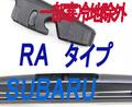 GRA35 リア専用グラファイトワイパー