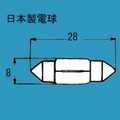 6V5W マクラ球 T8x28 (特注日本製)