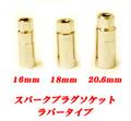 プラグソケット16mm 3/8(9.5ミリ)