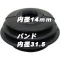 YB-5004  ロアアームブーツ