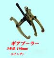 """3本 ギアプーラー6""""(15cm)"""