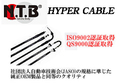 BCH-036R/S NTB ブレーキケーブル