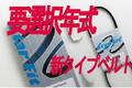 SF4PK740SET クーラ用スターフイット新型ベルト(三ツ星)