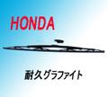 G60 長さ600mm運転席側Hondaグラファイトワイパー