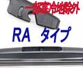 GRA40 リア専用グラファイトワイパー