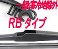 GRB35 リア専用グラファイトワイパー