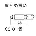 (ネット限定まとめ買い)6V5WマクラT10x36台湾製X30個