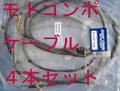 モトコンポケーブル4本セット