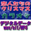カラオケ(データ) 恋人達のクリスマス/マライヤ・キャリー