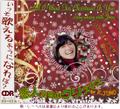 カラオケ 恋人達のクリスマス/マライヤ・キャリー(歌詞付・CD-R)