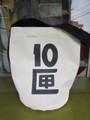 10匣(TEN BOX)PROMOTION BAG