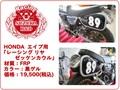 APE100用Racingリヤゼッケンカウル(FRP)