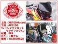 APE100/XR100モタード用Racingフロントゼッケンカウル(FRP)