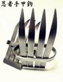 ◆忍者手甲鉤 1組 ◆オーダー可能