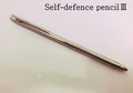 ◆ Self-defence pencil Ⅲ◆男女兼用ペン型