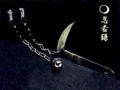 ◆ 忍者鎌 ◆ 忍び鎖鎌 ◆
