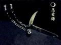 ◆ 忍者鎌 ◆ 忍び鎖鎌  * 台座付 *