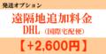 【DHL遠隔地(リモートエリア)追加料金】