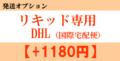 【リキッド専用DHL+1180円】