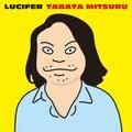 タバタミツル/ルシファー