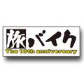 【旅バイク10周年企画】長方形 黒(中)