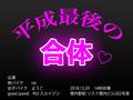 【懇親会のみチケット】年末合同イベント【平成最後の合体】