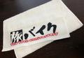 【旅バイク10周年記念】温泉タオル 泉州産(国産)極厚