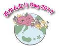 8/26(土)花かんむりDay2017@大さん橋ホール ※当日受付でのお支払いとなります。