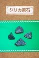 シリカ原石