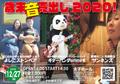 2020年12月27日(日)15:00開演「歳末音売り出し2020!」